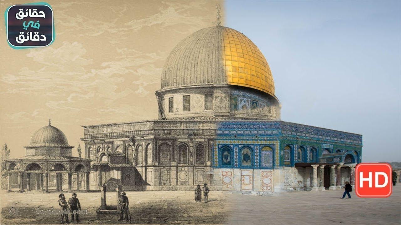 تاريخ القدس من القدم الى الان, ما لا تعرفه عن القدس ...