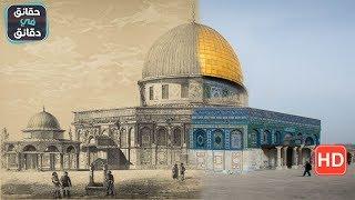 تاريخ القدس من القدم الى الان, ما لا تعرفه عن القدس