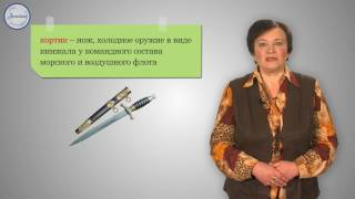 Русский 6 класс. Профессионализмы