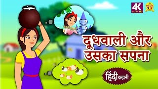 दूधवाली और उसका सपना - Hindi Kahaniya for Kids | Stories for Kids | Moral Stories | Koo Koo TV
