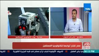 مصرفي أسبوع - حوار خاص مع م. إيهاب مغازي حول مصر تفتح أبوابها لتكنولوجيا المستقبل