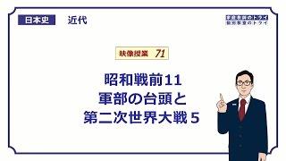 【日本史】 近代71 昭和戦前11 軍部の台頭と第二次世界大戦5 (13分)