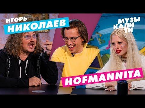 #Музыкалити - Игорь Николаев и HOFMANNITA