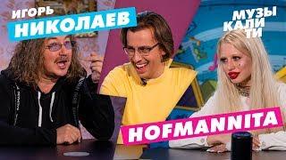 Музыкалити - Игорь Николаев и HOFMANNITA