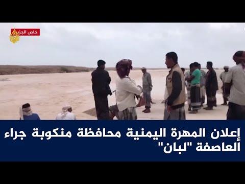 إعلان المهرة اليمنية محافظة منكوبة جراء العاصفة -لبان-  - نشر قبل 11 ساعة