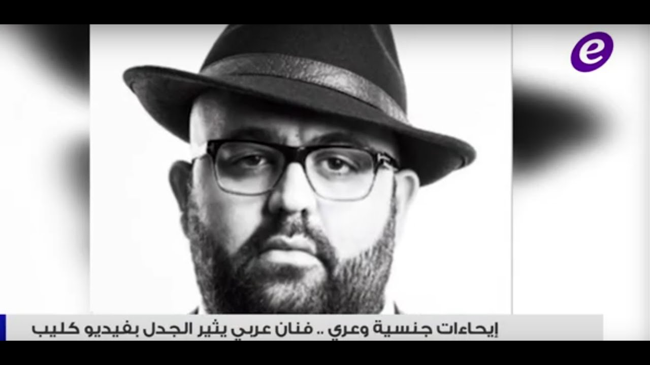 إيحاءات جنسية وعري في كليب فنان عربي ودينا الشربيني تبحث عن قاتل شقيقتها