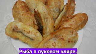 Жареная рыба в луковом кляре | Как вкусно пожарить рыбу