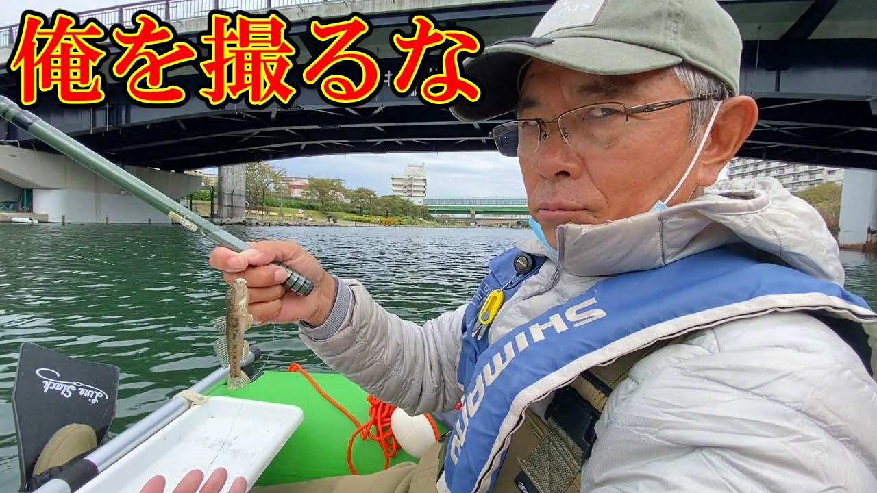 【歳なんて関係ねえ】浮き輪でハゼ釣りだと!?おい楽しいじゃねーか