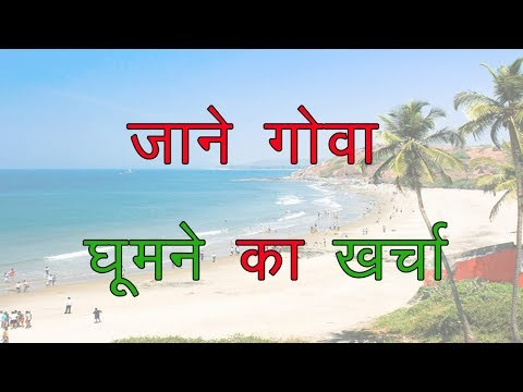 Places to visit in Goa | Goa travel budget |  Goa best beaches | Goa tour guide | goa travel tips