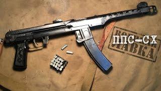 Пистолет-пулемёт ППС-43 под холостую стрельбу / PPS-43