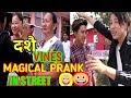 Magical prank || Dashain vines || nepali prank video || Alish Rai ||