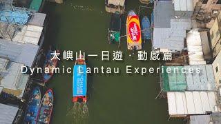 大嶼山一日遊|假日遊好去處|天壇大佛|雲海|昂坪市集|旅行攝影 | Lantau day trip | Big Buddha | Ngong Ping Village Video
