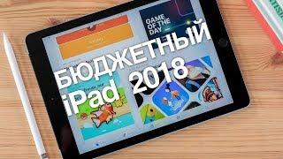обзор iPad 2018 - Apple Pencil теперь не только у iPad Pro!
