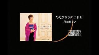 たそがれ坂の二日月、唄:秋元順子さん、ガイドボーカル