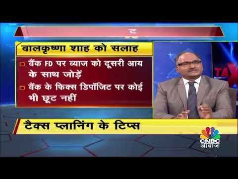 tax treatment on interest on fixed deposit explained by Balwant Jain