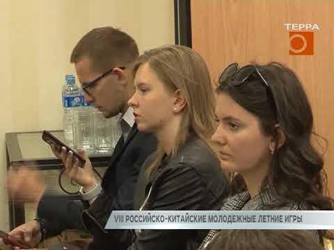 Новости Самары. Российско-Китайские молодежные летние игры.