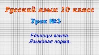 Русский язык 10 класс (Урок№3 - Единицы языка. Языковая норма.)