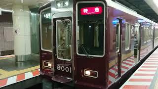阪急電車 神戸線 神戸高速線 8000系 8001F 発車 新開地駅