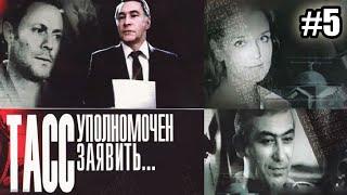 ТАСС уполномочен заявить  - 5 серия (1984)