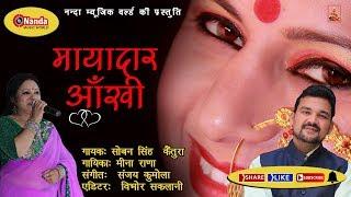 Mayadar Ankhi | Meena Rana & Soban Singh Kaintura | Latest Uttarakhandi Song | New Garhwali Song