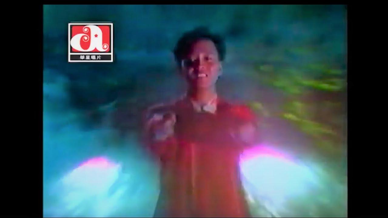 張國榮 Leslie Cheung - 不羈的風 (Official Music Video)