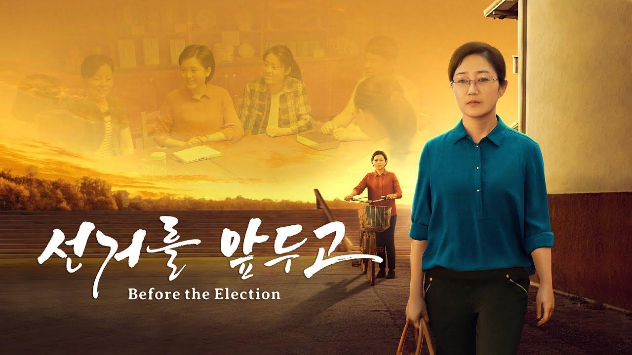 2020년 기독교 영화 <선거를 앞두고> 크리스천의 진실한 간증(예고편)