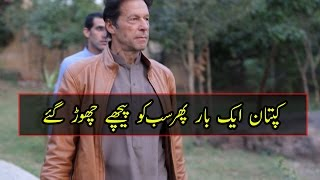 PTI chairman Imran Khan meets workers outside Bani Gala house | Must Watch