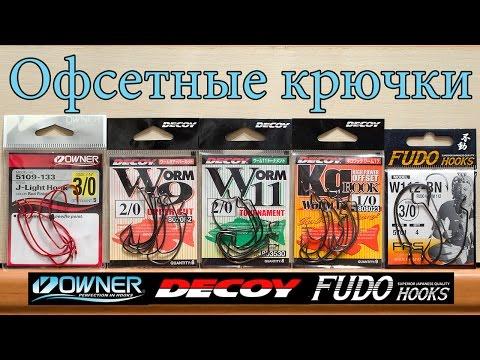 Офсетные крючки Decoy, Owner, Fudo