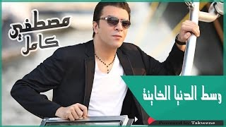 Download مصطفى كامل - وسط الدنيا الخاينة / Mustafa Kamel - West eldonia elkhaina MP3 song and Music Video