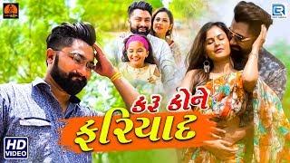 Karu Kone Fariyad Chini Raval New Gujarati Song કરૂ કોને ફરિયાદ Full Mayank Prajapati