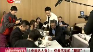 《中国达人秀》后台揭秘 赵薇刘烨现场抖胸热舞