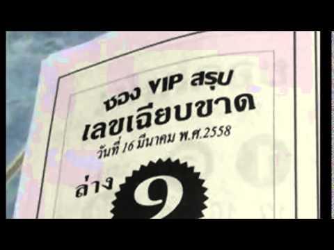 เลขเด็ดงวดนี้ ซอง VIP เลขเฉียบขาด บน-ล่าง 16/03/58