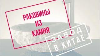 Раковины из мрамора, оникса, гранита(, 2014-11-03T13:29:46.000Z)