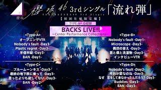 櫻坂46『Sakurazaka46 BACKS LIVE!! ~Center Performance Collections~』ダイジェスト映像