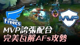 AFs vs MVP MVP誇張配合完美瓦解AFs各種攻勢 Game2| 韓國LCK頂級聯賽 精華 Highlights