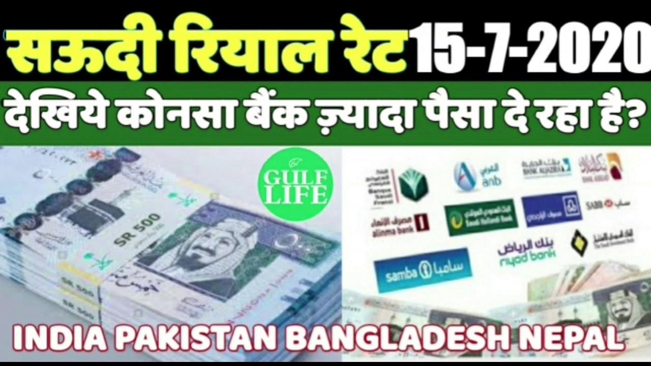 Today Saudi Riyal Currency Exchange Rate 15 July 2020   Gulf Life Hindi