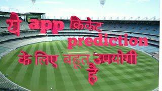 cricket prediction ke liye kamal ka app
