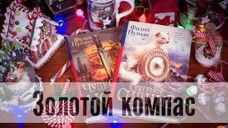Золотой компас - Филип Пулман (что почитать на Новый Год, Северное сияние, Чудесный нож)