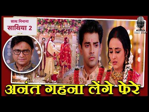 anant-gehna-will-marry---saath-nibhaana-saathiya-2-|-17th-december-2020-|-sns-2-news