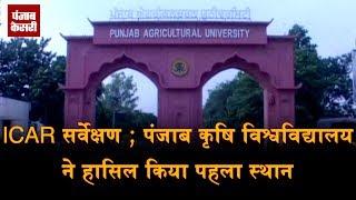 ICAR सर्वेक्षण ; पंजाब कृषि विश्वविद्यालय ने हासिल किया पहला स्थान