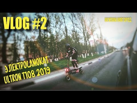 VLOG #2 | Электросамокат ULTRON T108 2019 | Нижний Новгород