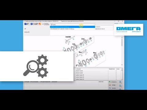 Программа каталог для подбора деталей на кпп MAN, Volvo, Mercedes-Benz и любых коробок ZF