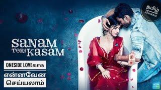 sanam teri kasam tamildubbed | explained in tamil | filmy boy tamil | தமிழ் விளக்கம்