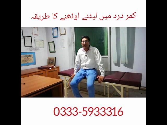 Chiropractor Aamir Shahzad کمر درد میں لیٹنے اور اوٹھنے کا طریقہ