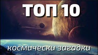 ТОП 10 Най-най-големите космически загадки
