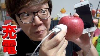 りんごでiPhoneが充電出来ると聞いて試してみた! thumbnail