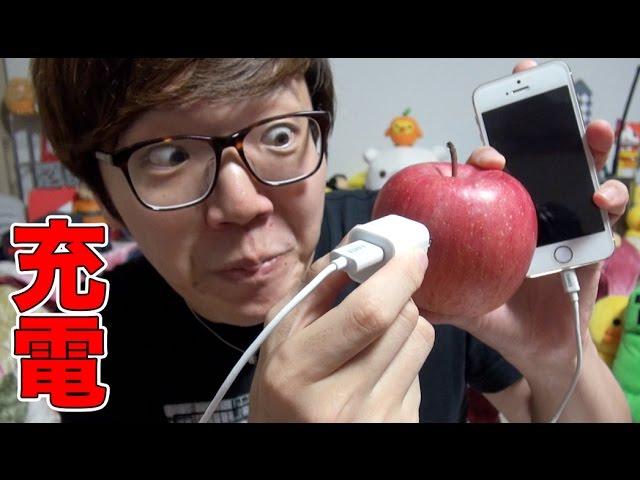 りんごでiPhoneが充電出来ると聞いて試してみた!