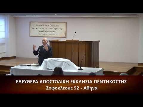 H Προς Κορινθίους Α΄ Επιστολή Κεφ. ς' (6) 1-11 //  Σπύρος Φέγγος