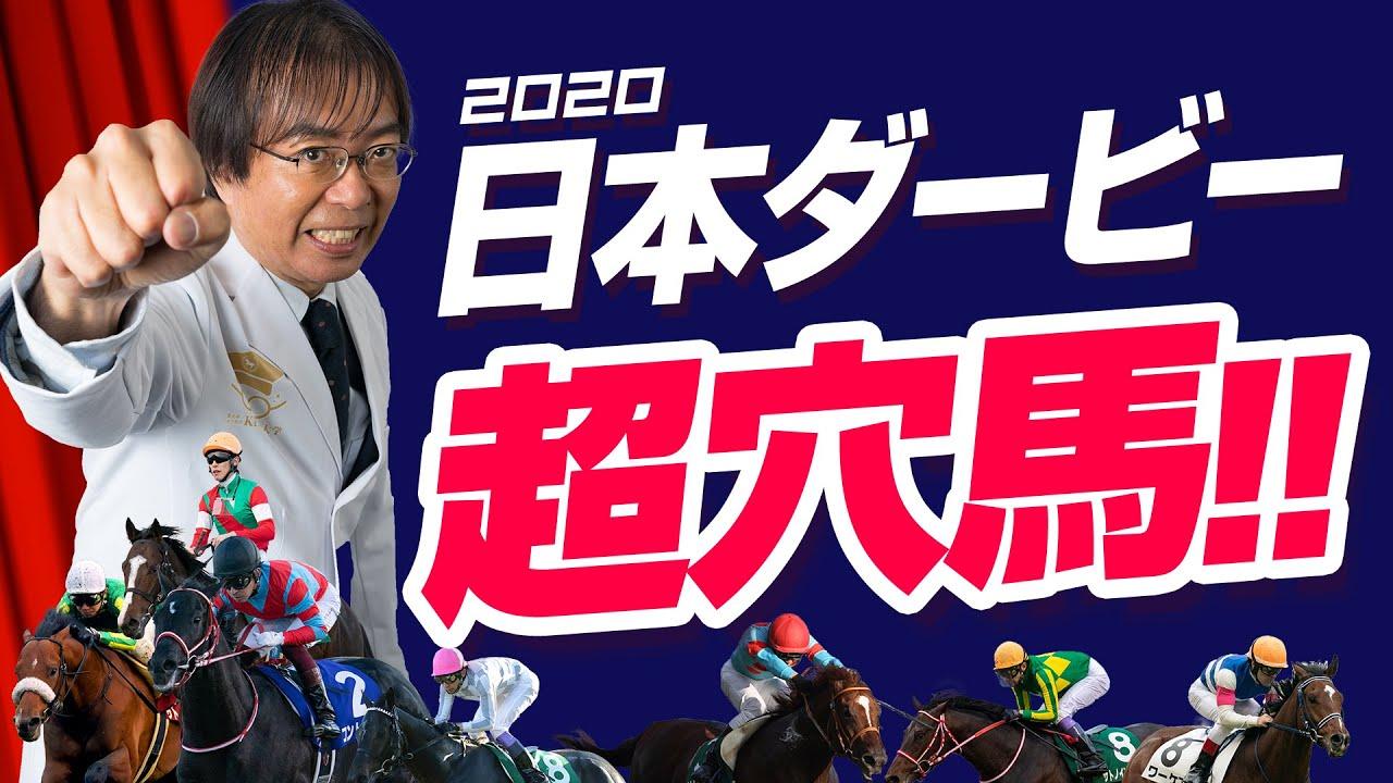 日本 予想 2020 ダービー
