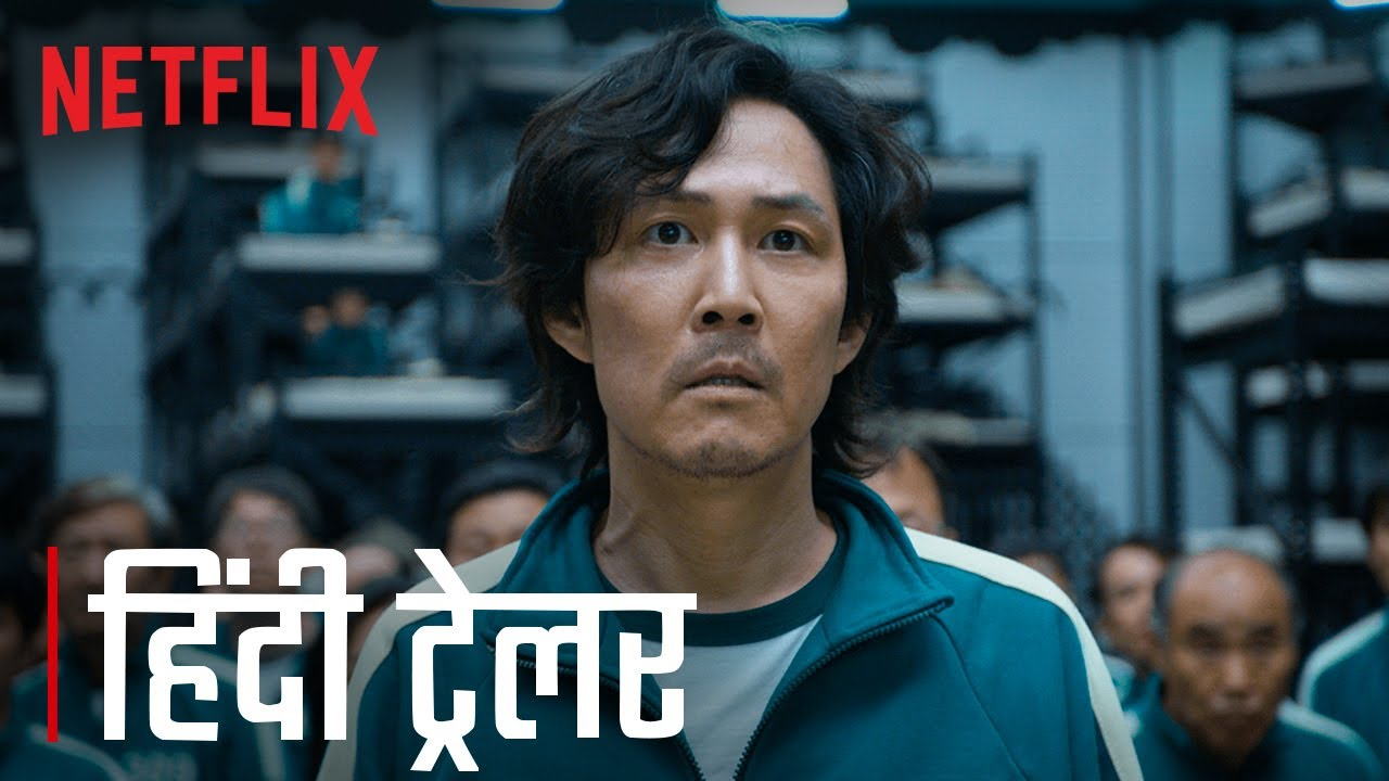 Download Squid Game | Official Hindi Trailer | Netflix India